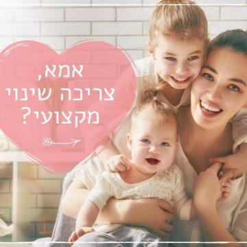 אמהות וקריירה – אז מה עכשיו? סדנה לבניית מסלול מותאם אישית